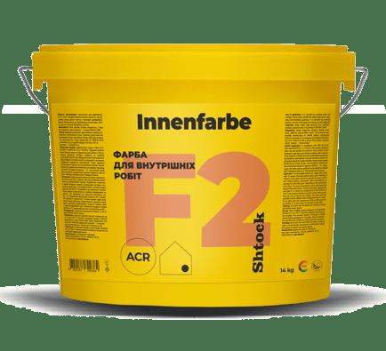 F2 Фарба для внутрішніх робіт, 14 кг