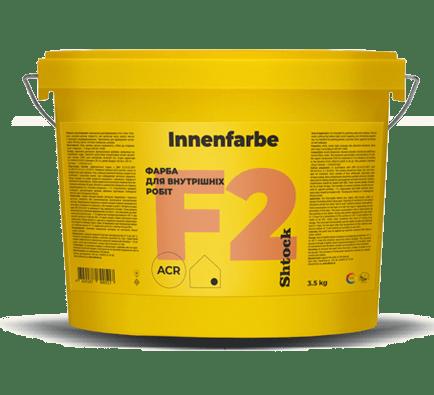 F2 Фарба для внутрішніх робіт, 7 кг