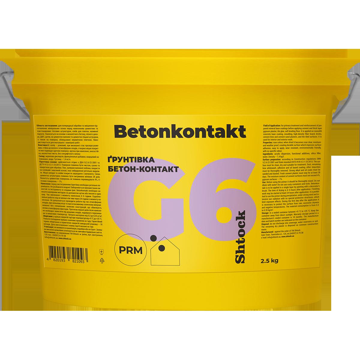Бетон-контакт, 2,5 кг