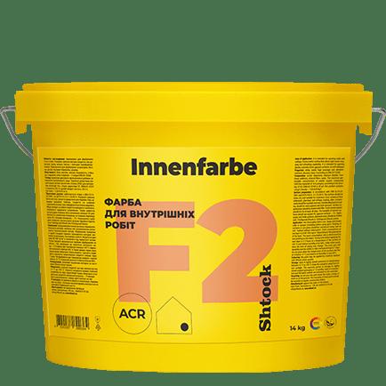 F2 Краска для внутренних работ Innenfarbe, 14 кг