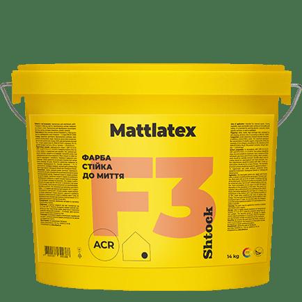 F3 Краска стойкая к мытью Mattlatex, 14 кг