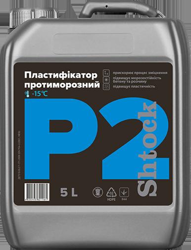 Пластификатор Противоморозный, 5 л
