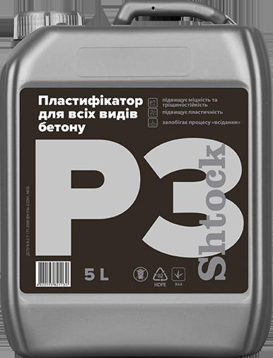 Пластификатор для всех видов бетона, 5 л