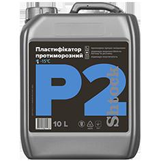 P2 Пластифікатор протиморозний, 10 л