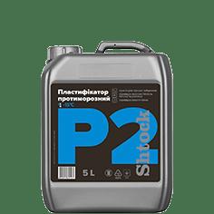 P2 Пластифікатор протиморозний, 5 л