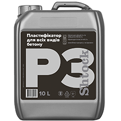 P3 Пластифікатор для всіх видів бетону, 10 л